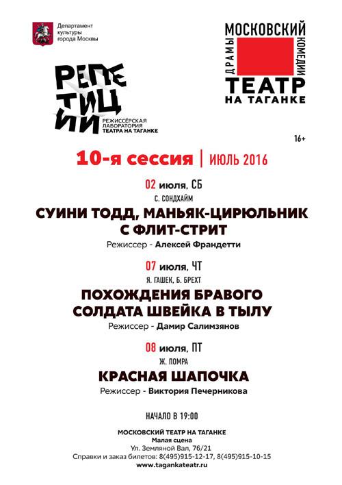 Афиша концертов и гастролей белгород